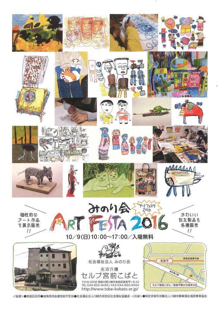 みのり会ART FESTA2016