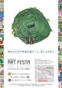 みのり会ART FESTA2018