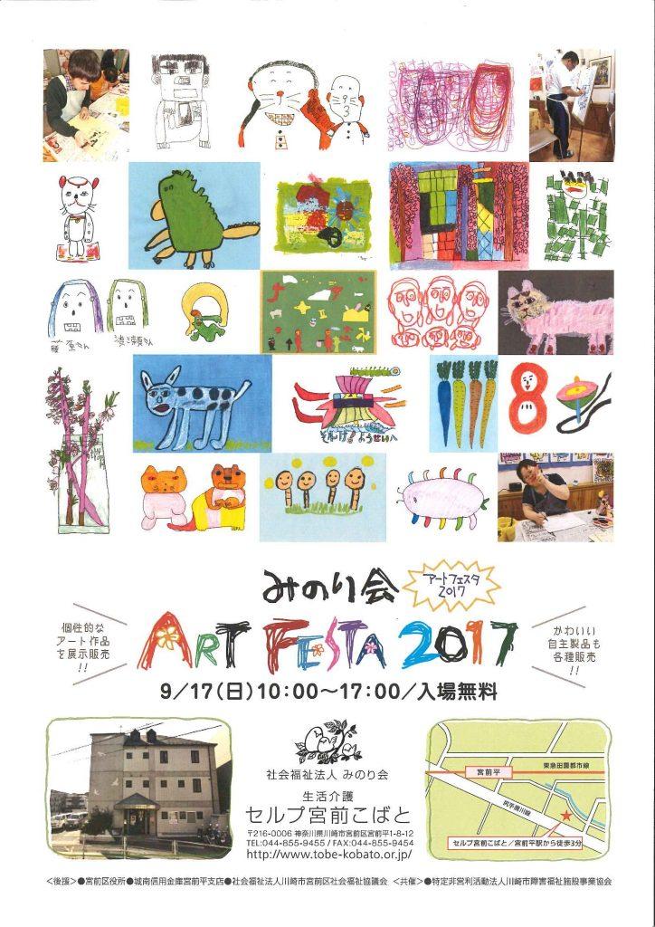 みのり会アートフェスタ2017