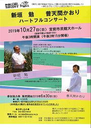 10月27日(日)翔べ!翔べ!!こばと チャリティコンサート開催のお知らせ